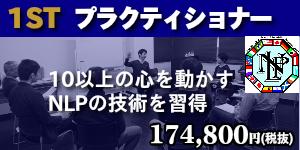 NLPプラクティショナー資格コース_COCOLOラーニングアカデミー