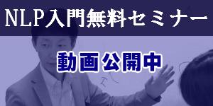 NLPオンライン無料セミナー_動画公開中
