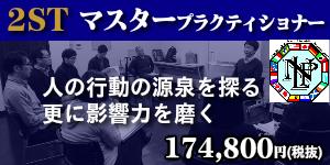 NLPマスタープラクティショナー資格コース_COCOLOラーニングアカデミー