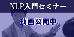 NLP通信講座_動画公開中