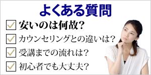 よくある質問_COCOLOラーニングアカデミー
