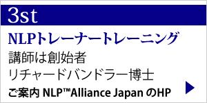 NLPトレーナーコース
