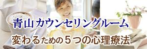 青山カウンセリングルーム