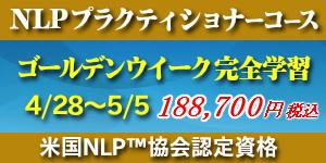 NLP資格ゴールデンウイーク開催_COCOLOラーニングアカデミー
