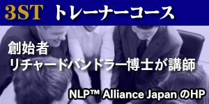 NLPトレーナー資格コース_COCOLOラーニングアカデミー