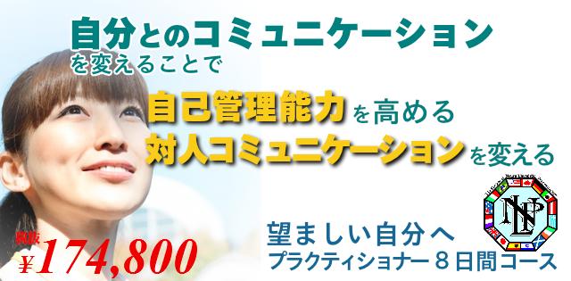 NLPプラクティショナー取得資格_青山ココロコート