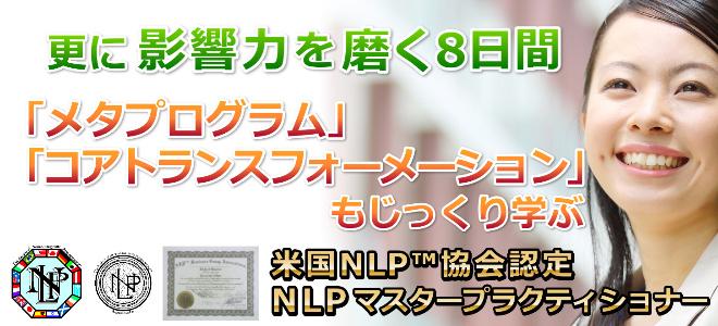 NLPマスタープラクティショナーコース