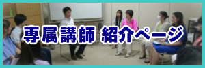 NLPスクール専属講師_青山ココロコート