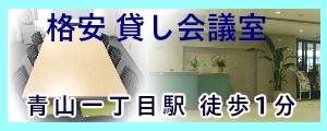 東京港区青山の貸し会議室