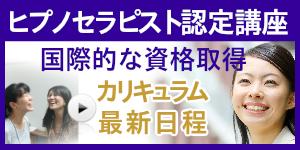 ヒプノセラピスト認定資格講座_青山ココロコート