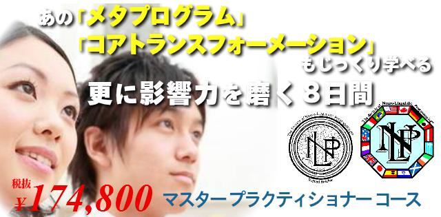NLPマスタープラクティショナーコース資格取得スクール_Cocoloラーニングアカデミー