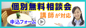 NLP個別無料相談会_青山ココロコート