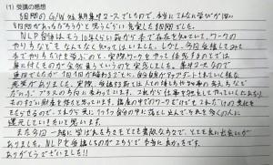 NLP口コミ_ココロラーニングアカデミー