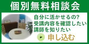 NLP個別無料相談_青山ココロコート