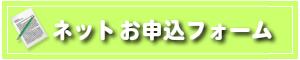 東京nlpお申込フォーム