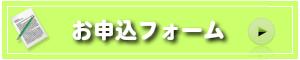nlpスクール_お申込フォーム