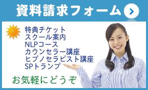 NLP資格講座_資料請求フォーム