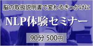 NLP入門体験セミナー_COCOLOラーニングアカデミー