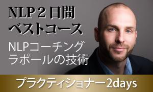 NLP2日間ベストコース_COCOLOラーニングアカデミー